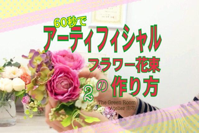 由花先生動画レッスン