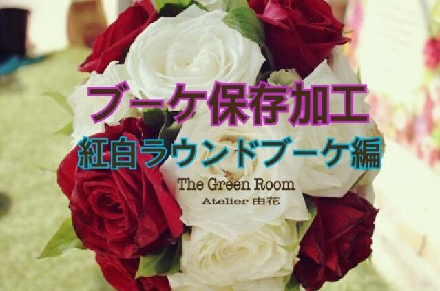 赤白薔薇押し花
