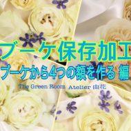白い薔薇レカンフラワー
