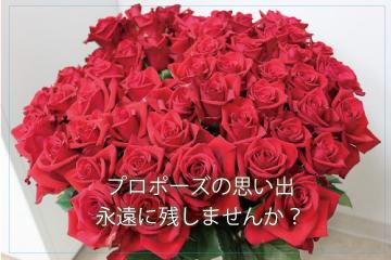 プロポーズの花束保存