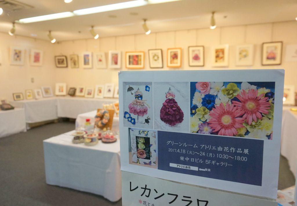 アトリエ由花作品展