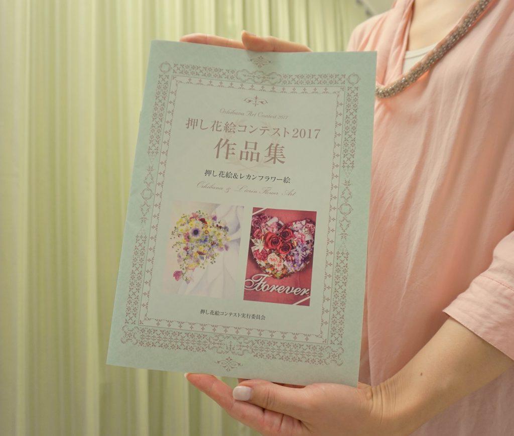 押し花絵コンテスト2017作品集