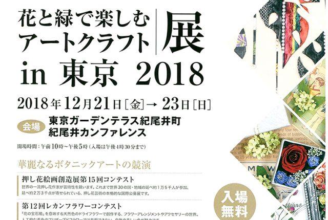花と緑で楽しむアートクラフト展in東京2018