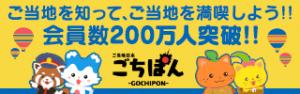 ごちぽんバナー200