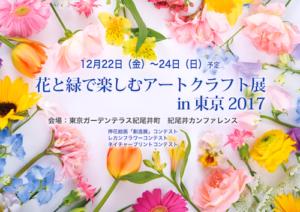 レカンフラワーコンテスト作品募集開始|花と緑で楽しむアートクラフト展 ㏌東京2017