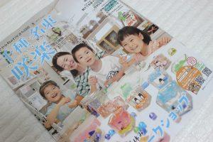 咲楽☆8月号にグリーンルームが巻頭&特集ページで登場しています|表紙