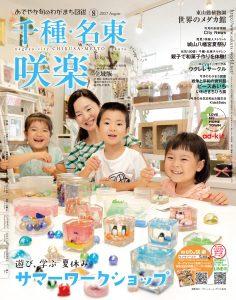 咲楽8月号表紙