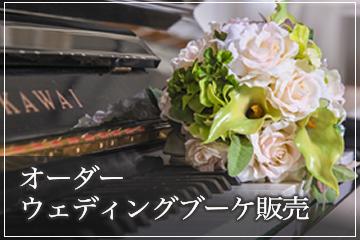 ブライダルブーケ作成